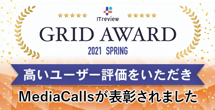 「ITreview Grid Award 2021 Spring」にて、MediaCallsが表彰されました