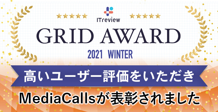 「ITreview Grid Award 2021 Winter」にて、MediaCallsが表彰されました