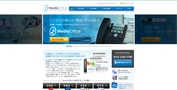 MediaOfficeのWebサイトのトップページ