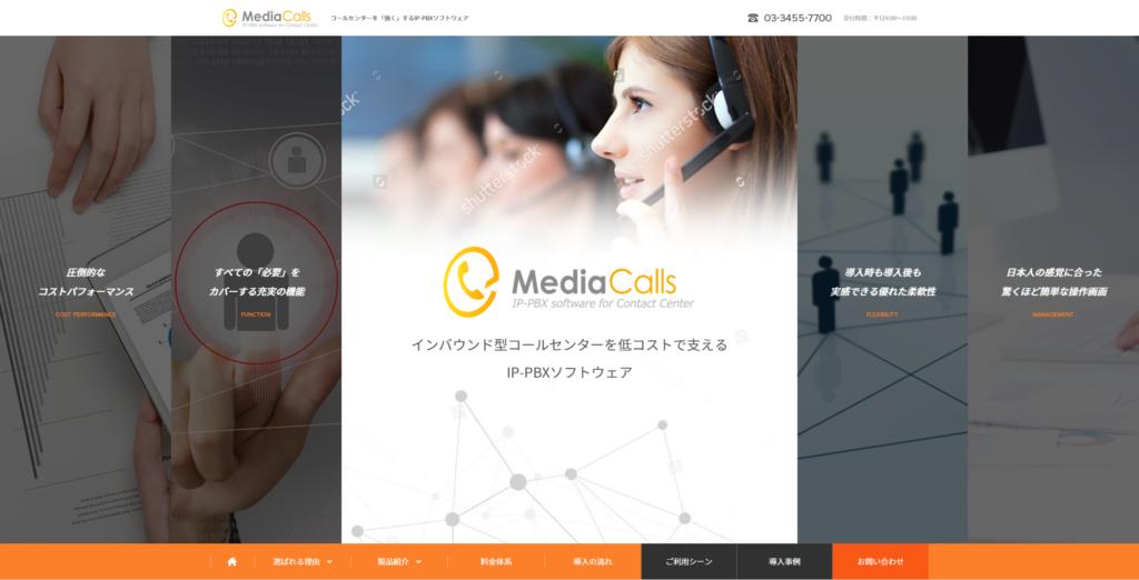 MediaCallsの新しい製品サイト