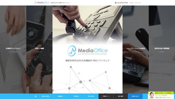 MediaOffice製品サイトリニューアル