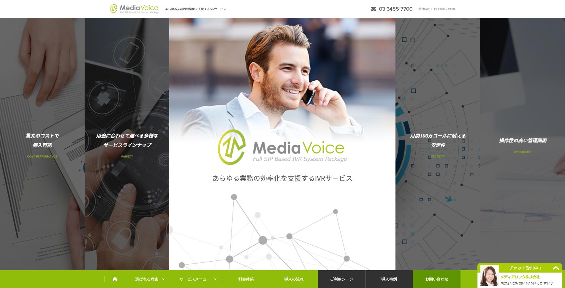 MediaVoiceリニューアルサイト