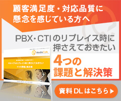 PBX・CTIのリプレイス時に押さえておきたい4つの課題と解決策