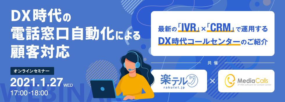 【楽テル×MediaCalls共催セミナー】DX時代の電話窓口自動化による顧客対応~最新の「IVR」×「CRM」で運用するDX時代のコールセンターのご紹介~