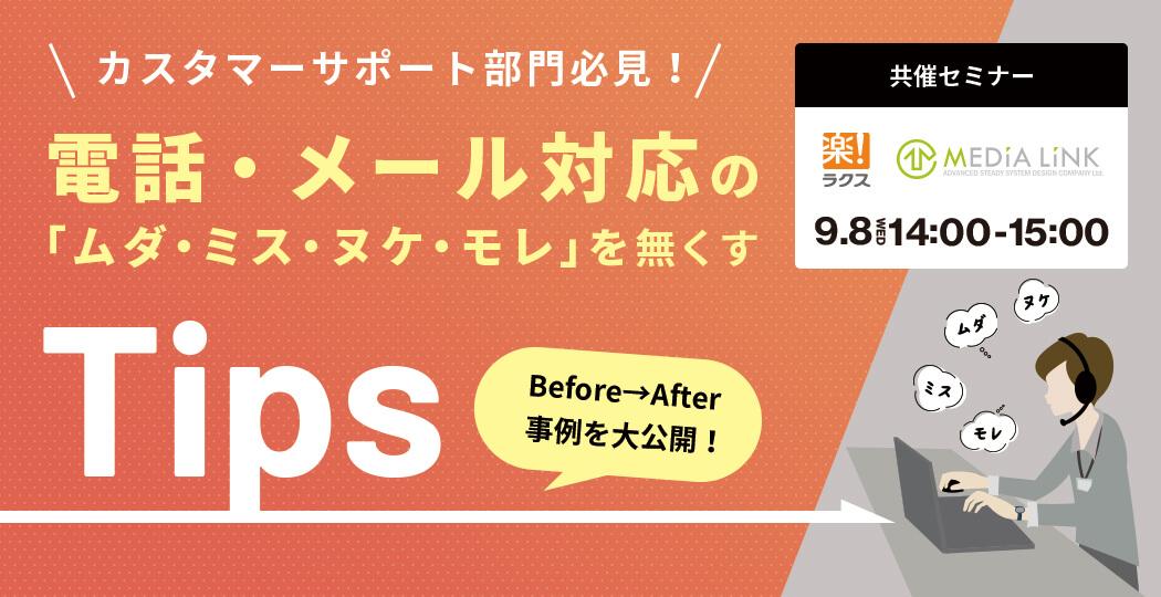 【9月8日開催セミナー】Before→After事例を大公開! 電話・メール対応の「ムダ・ミス・ヌケ・モレ」を無くすTipsとは